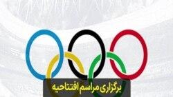 برگزاری مراسم افتتاحیه المپیک ۲۰۲۰ در توکیو گزارش علی عمادی