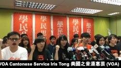 香港學民思潮召開記者會宣佈停止運作 (攝影﹕美國之音湯惠芸)