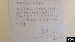 和平佔中發起人戴耀廷6月17日在石壁監獄親筆寫給反送中抗爭者的信。(美國之音湯惠芸拍攝)