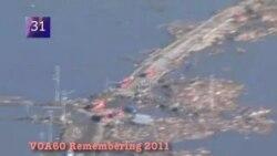 VOA國際60秒(粵語): 2011年12月27日 2011 年世界大事回顧之三: 日本大地震