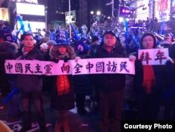 海外中國異議人士借紐約時報廣場辭舊迎新活動讓人們關注中國人權和政治犯問題。 (照片由王軍濤提供)