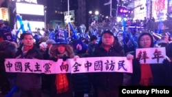 纽约时报广场辞旧迎新 现场中国元素增多