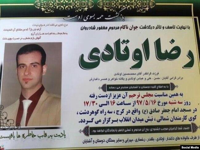 اعلامیه ترحیم رضا اوتادی که در فضای مجازی منتشر شده است.
