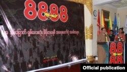 ၈ ေလးလံုးအေရးေတာ္ပံု အထိမ္းအမွတ္ပြဲ ရန္ကုန္ (ဓါတ္ပံု- The 88 Generation Peace and Open Society)