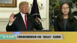 """VOA连线:川普称美对朝政策失败,内阁""""包机出行""""风波继续"""