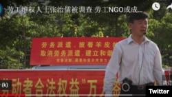 深圳劳工维权人士张治儒在参加维权活动(网络截屏)