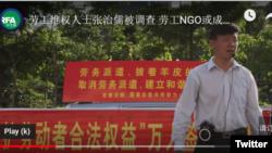 深圳勞工維權人士張治儒在參加維權活動(網絡截屏)