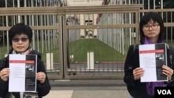 人權公約實行監督聯盟執行長黃怡碧(左)、台灣人權促進會秘書長邱伊翎(右) 6月27至30日拜訪日內瓦聯合國人權理事會特別程序機制說明李明哲案。(美國之音鍾辰芳拍攝)