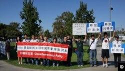 海外民运人士在南加的中国国庆升旗典礼外示威(李豫仁拍摄)
