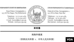 國際常設仲裁庭的南中國海案裁決全文(截圖)