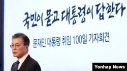 លោកប្រធានាធិបតី Moon Jae-in ធ្វើសន្និសីទកាសែត១០០ថ្ងៃជាលើកដំបូងរបស់លោក។