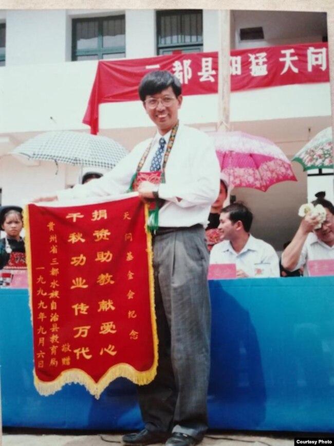 因為扶貧辦學工作,1999年曹三強牧師曾受到貴州某縣教育局的表彰(公民力量)
