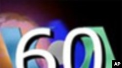VOA美國60秒(粵語): 2011年8月3日