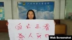 張六毛妹妹張七毛在廣州三看抗議(網絡圖片)