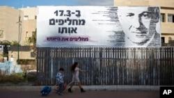 Poster raksasa bergambar PM Israel Benjamin Netanyahu di Netanya, Israel, 2 Maret 2015 (Foto: AP Photo/Ariel Schalit).