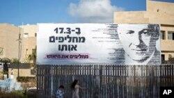 """Bosh vazir Benyamin Netanyaxu surati chizilgan saylovoldi banneridagi yozuv: """"17-mart kuni uning o'rniga boshqani saylaymiz, umidsizlikka chek qo'yamiz""""."""