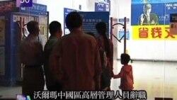 VOA國際60秒(粵語): 2011年10月17日