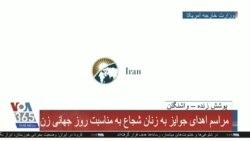 معرفی «شهره بیات» برنده ایرانی جایزه «زنان شجاع» در وزارت خارجه آمریکا