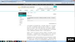 台湾行政院陆委会7月13日就诺贝尔和平奖得主、中国大陆异议人士刘晓波去世代表政府发表哀悼声明。(网络截图)