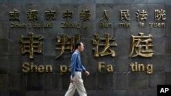 一位男士從四川成都中級法院的審判法庭前走過。 (資料圖片)