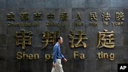Tòa án Trung cấp Thành Đô trong tỉnh Tứ Xuyên, tây nam của Trung Quốc. Chiến dịch chống tham nhũng này là một phần trong kế hoạch của Chủ tịch Tập Cận Bình diệt trừ nạn tham ô trong một tỉnh bị tác động mạnh bởi một liên minh đầy tai tiếng giữa các cán bộ cao cấp và các doanh gia.