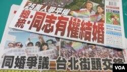 台灣媒體報道同性婚姻議題引發爭議