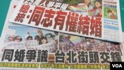 台湾媒体报道同性婚姻议题引发争议