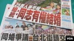 回顾2016年台湾重大新闻事件