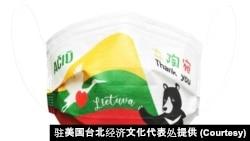 """台湾政府制作、印有""""感谢立陶宛""""字样的口罩(驻美国台北经济文化代表处提供)"""