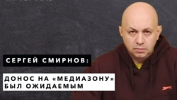 Сергей Смирнов: «Медиазона» - это про факты
