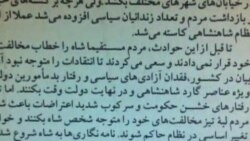 بازتاب انتشار ياداشت حسين علايي