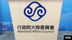 台湾陆委会标识 (美国之音记者申华 拍摄)