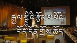 PEN Resolution on the Rights of Writers in Tibet