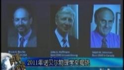 2011年诺贝尔物理学奖公布