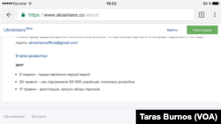 Скриншот социальной сети Ukrainians