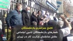 تجمع سراسری بازنشستگان – شعارهای بازنشستگان تامین اجتماعی مقابل ساختمان وزارت کار در تهران