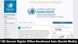 Văn phòng Nhân quyền LHQ chuyên trách về Đông Nam Á ra tuyên bố về Luật An ninh mạng của Việt Nam vào ngày 14/6/2018.