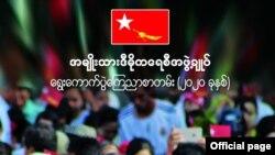 NLD ပါတီရဲ႕ ၂၀၂၀ ေရြးေကာက္ပြဲ ေၾကညာစာတမ္း-National League for Democracy facebook