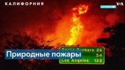 Пожары в Санта-Барбаре
