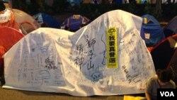 香港金钟占领区争取真普选(美国之音图片)
