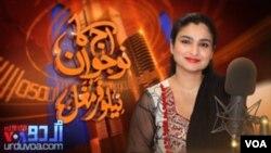 ردا زہرہ کا انٹرویو