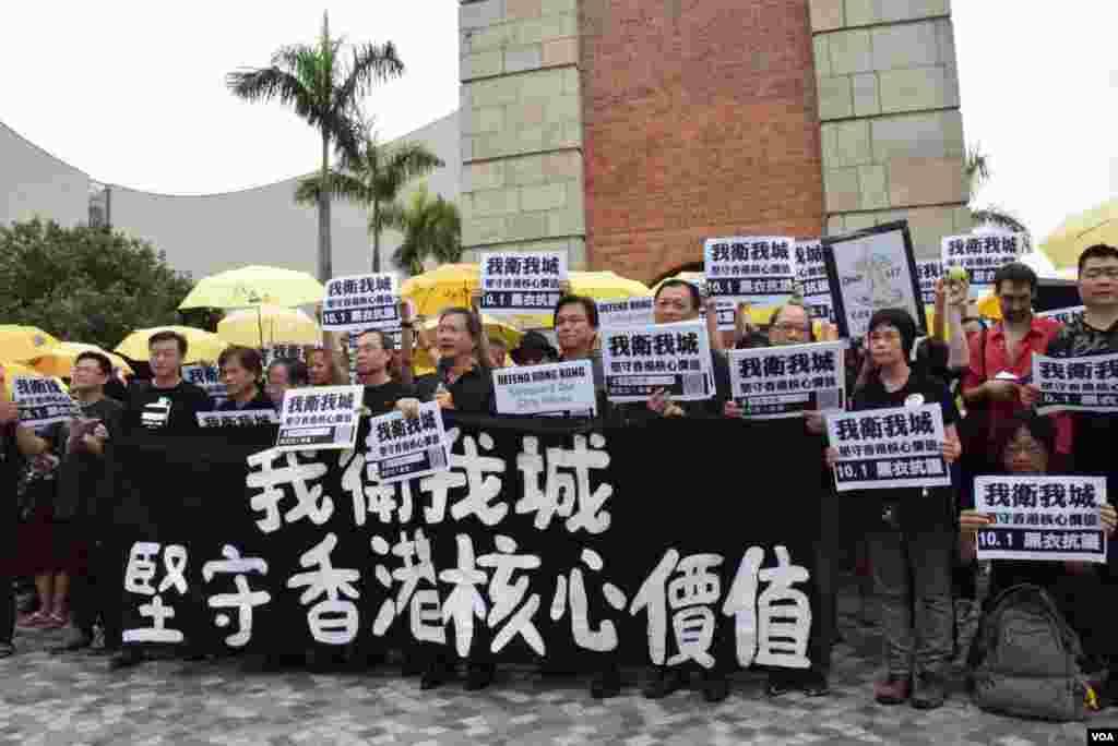 香港民間團體發起「10.1黑衣抗議」,以示「我衛我城、堅守香港核心價值」的決心。(美國之音湯惠芸拍攝)
