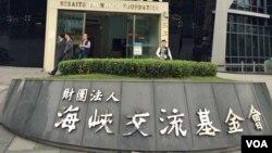 位于台北的海峡交流基金会总部 (美国之音萧洵拍摄)