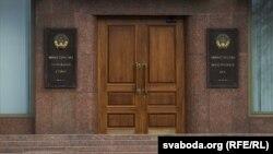 Министерство иностранных дел Белоруси