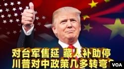 时事大家谈:对台军售延,藏人补助停,川普对中政策几多转弯?