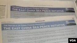 台灣政府在美國報紙刊登宣示釣魚島主權廣告