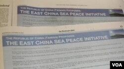 台湾政府在美国报纸刊登宣示钓鱼岛主权广告 (美国之音钟辰芳)