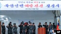 탈북자 단체 어제와 오늘