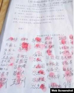 """湖南一百多位尘肺病工人在致中华全国总工会要求深圳警方立即释放为其维权的三位自媒体""""新生代""""编辑的公开信上签名按手印。(网络截图)"""