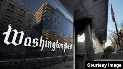 Ulaz u zgradu Vašington posta u Vašingtonu